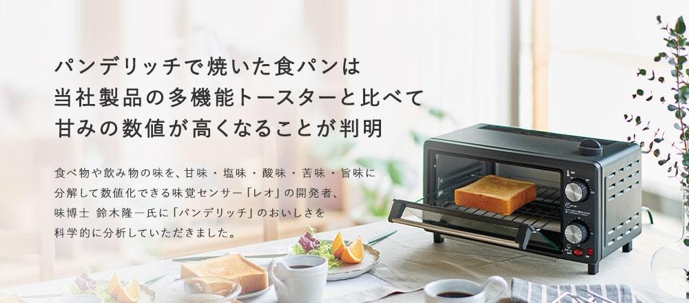 パンデリッチで焼いた食パンは当社製品の多機能トースターと比べて甘みの数値が高くなることが判明 食べ物や飲み物の味を、甘味・塩味・酸味・苦味・旨味に分解して数値化できる味覚センサー「レオ」の開発者、味博士 鈴木隆一氏に「パンデリッチ」のおいしさを科学的に分析していただきました。