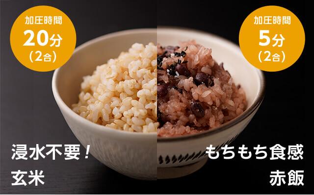 浸水不要!玄米 加圧時間20分(2合) もちもち食感赤飯 加圧時間5分(2合)