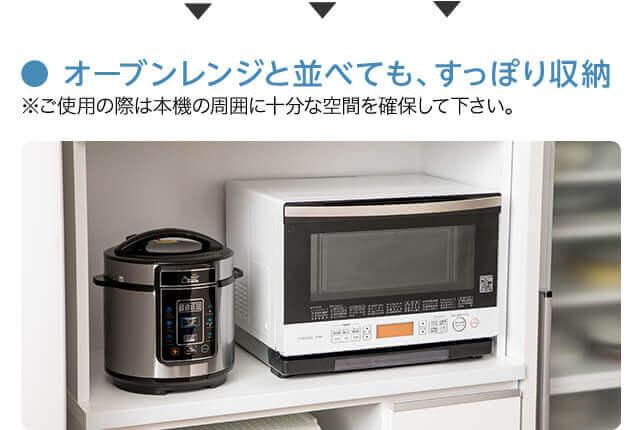 オーブンレンジと並べても、すっぽり収納 ※ご使用の際は本機の周囲に十分な空間を確保して下さい。