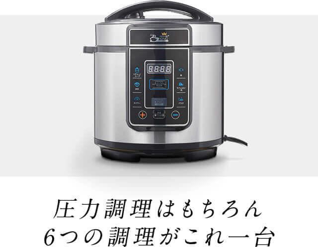 圧力調理はもちろん6つの調理がこれ一台