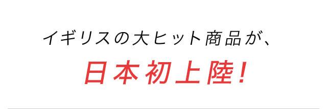 イギリスの大ヒット商品が、日本初上陸!