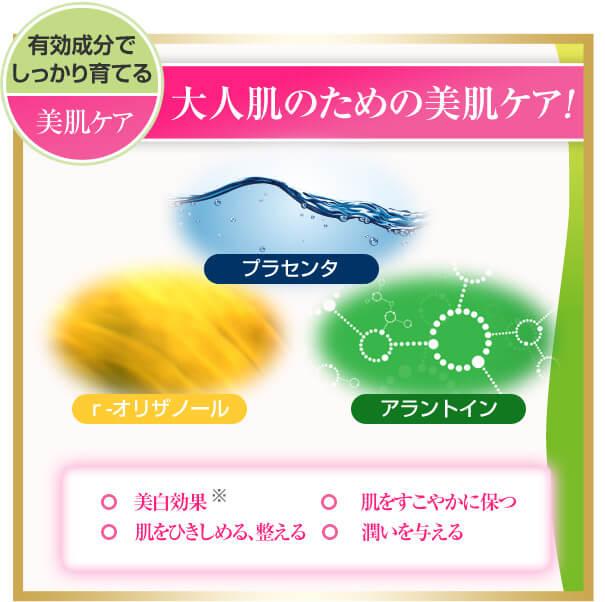 有効成分でしっかり育てる美肌ケア 大人肌のための美肌ケア! プラセンタ r-オリザノール アラントイン 美白効果※ 肌をひきしめる、整える 肌をすこやかに保つ 潤いを与える