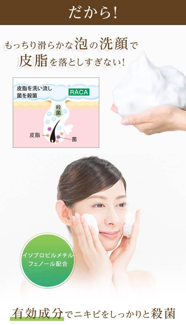 もっちり滑らかな泡の洗顔で皮脂を落としすぎない!