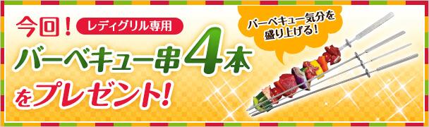 今回!レディグリル専用バーベキュー串4本をプレゼント!バーベキュー気分を盛り上げる!