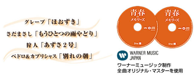 グレープ「ほおずき」 さだまさし「もう一つの雨やどり」 狩人「あずさ2号」 ペドロ&カブリシャス「別れの朝」 WARNER MUSIC JAPAN ワーナーミュージック制作全曲オリジナル・マスターを使用