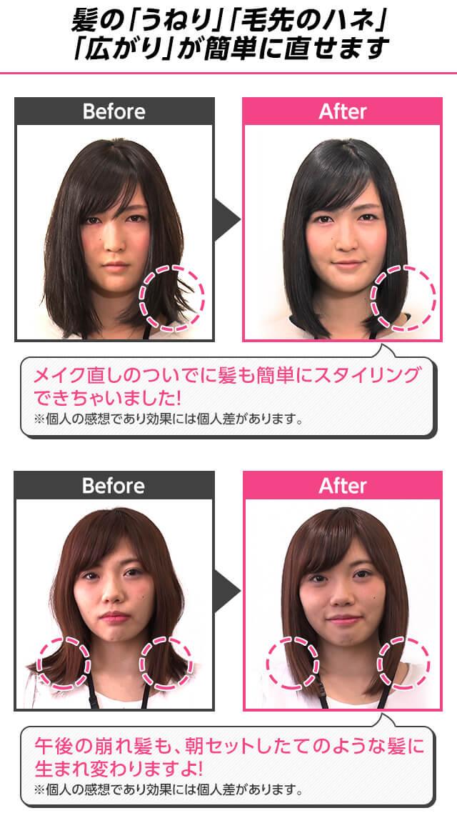髪の「うねり」「毛先のハネ」「広がり」が簡単に直せます Before After メイク直しのついでに髪も簡単にスタイリングできちゃいました!※個人の感想であり効果には個人差があります。Before After 午後の崩れ髪も、朝セットしたてのような髪に生まれ変わりますよ!※効果には個人差があります。