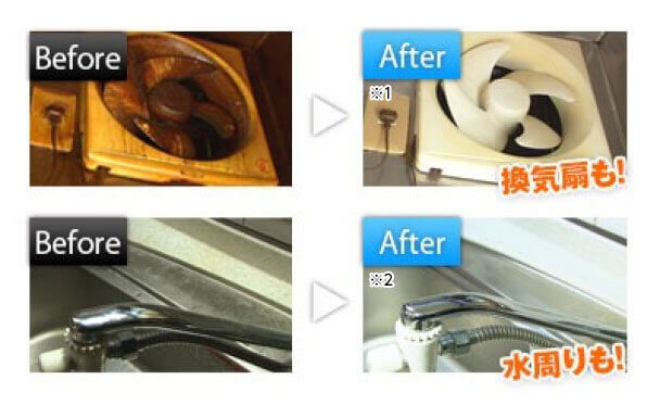 Before After 換気扇も!※1 Before After 水周りも!