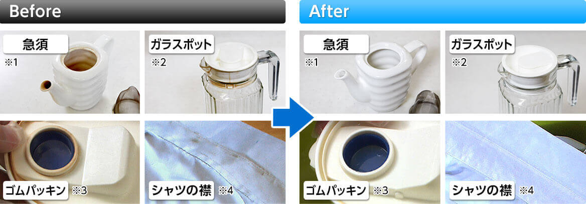 Before After 急須※1 ガラスポット※2 ゴムパッキン※3 シャツの襟※4