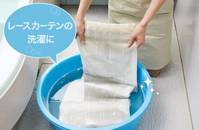 レースカーテンの洗濯に
