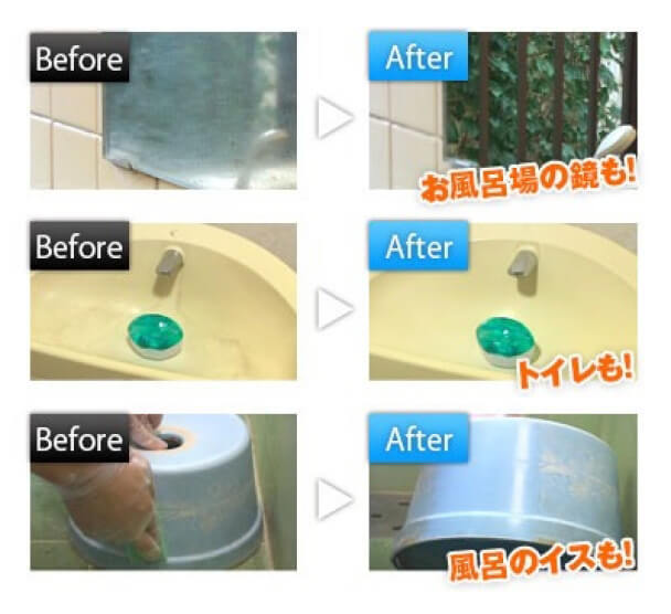 Before お風呂場の鏡も! After お風呂場の鏡も! Before トイレも! After トイレも! Before 風呂のイスも! After 風呂のイスも!