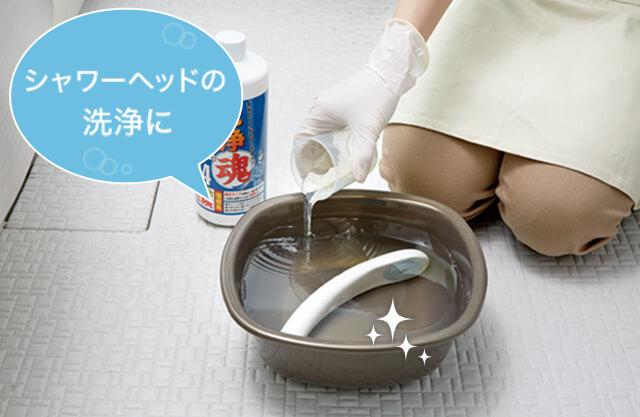 シャワーヘッドの洗浄に