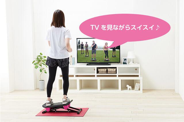 TVを見ながらスイスイ♪