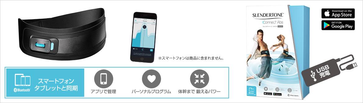 ※スマートフォンは商品に含まれません。 Bluetooth スマートフォン タブレットと同期 アプリで管理 パーソナルプログラム 体幹まで鍛えるパワー USB充電