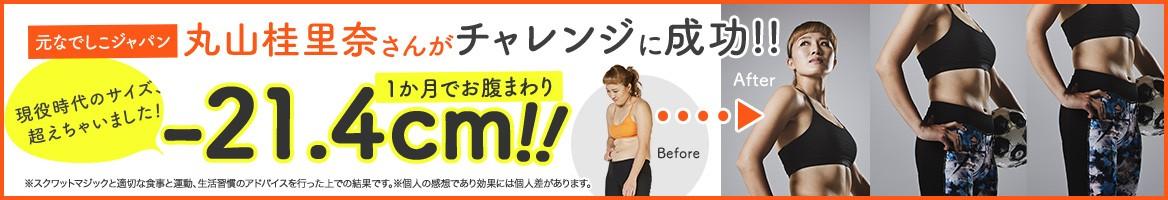 元なでしこジャパン 丸山桂里奈さんがチャレンジに成功!! 1か月でお腹まわり -21.4cm!! 現役時代のサイズ、超えちゃいました! Before After ※スクワットマジックと適切な食事と運動、生活習慣のアドバイスを行った上での結果です。※個人の感想であり効果には個人差があります。