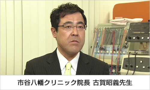 市谷八幡クリニック院長 古賀昭義先生