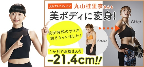 元なでしこジャパン丸山桂里奈さんも美ボディに変身 現役時代のサイズ超えちゃいました!Before After 1か月でお腹周り-21.4㎝!!
