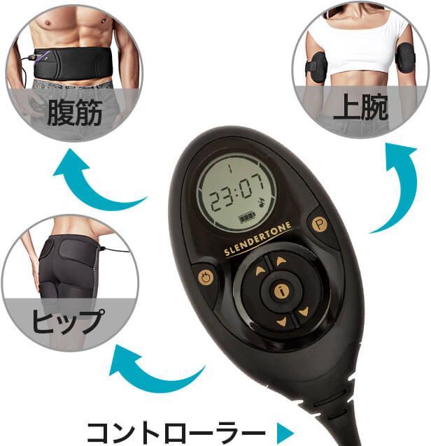 腹筋 上腕 ヒップ コントローラー