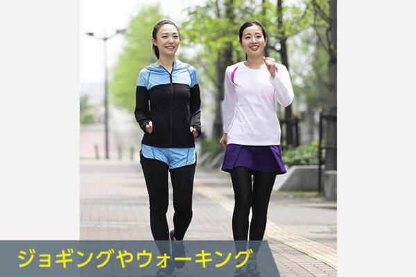 ジョギングやウォーキング
