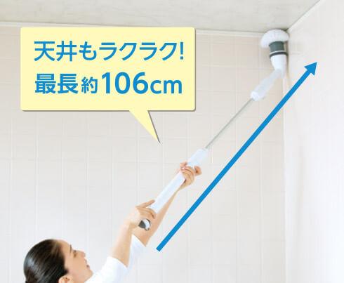 天井もラクラク!最長約106cm