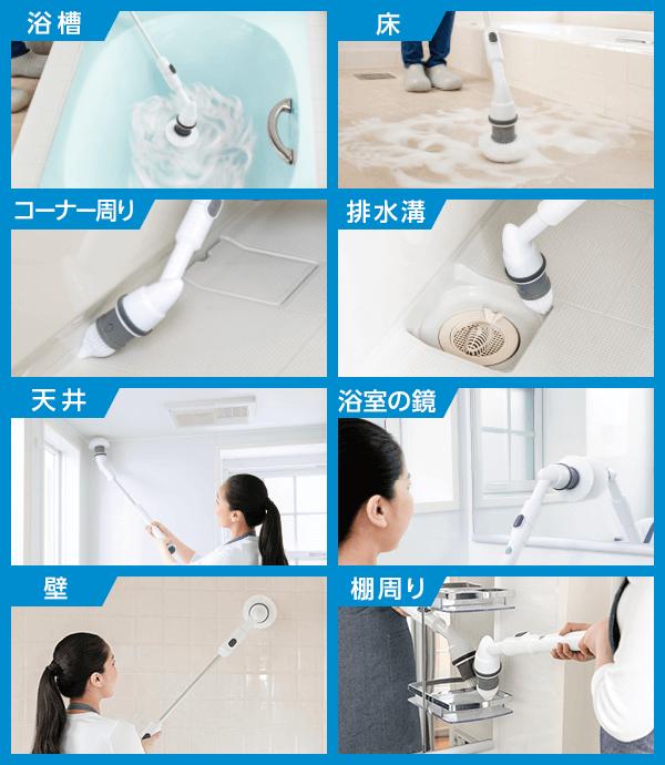 浴槽 床 コーナー周り 排水溝 天井 浴室の鏡 壁 棚周り