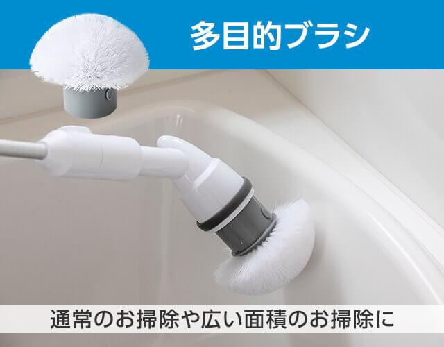 多目的ブラシ 通常のお掃除や広い面積のお掃除に