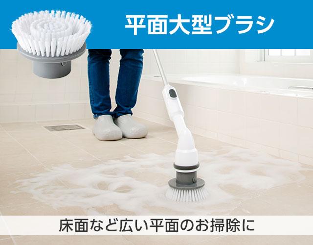 平面大型ブラシ(別売) 床面など広い平面のお掃除に