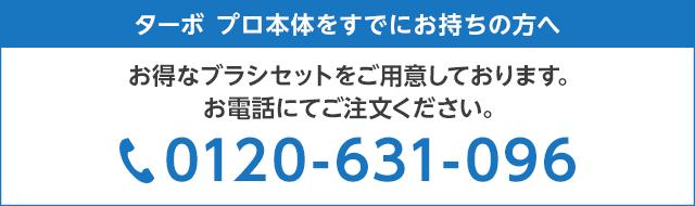 ターボ プロ本体をすでにお持ちの方へ お得なブラシセットをご用意しております。お電話にてご注文ください。 0120-631-096
