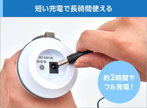 短い充電で長時間使える 約2時間でフル充電!