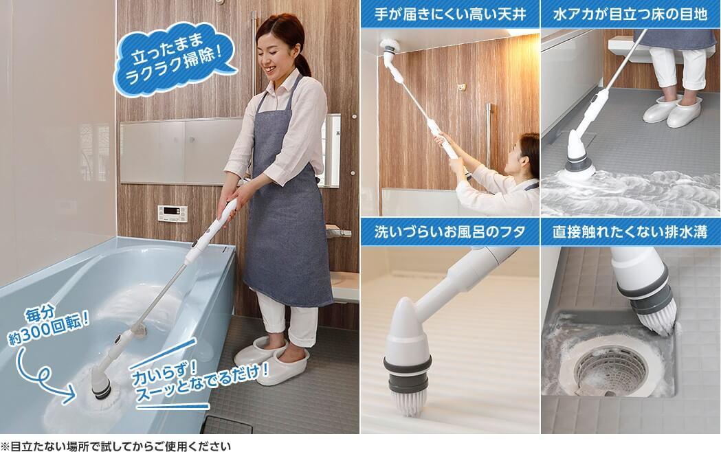 立ったままラクラクお掃除 毎分約300回転! 力いらず!スーッとなでるだけ! 手が届きにくい高い天井 水アカが目立つ床の目地 洗いづらいお風呂のフタ 直接触れたくない排水溝 ※目立たない場所で試してからご使用ください