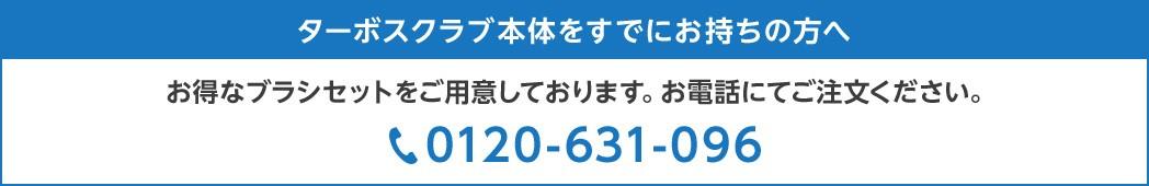ターボ スクラブを既にお持ちの方へ お得なブラシセットをご用意しております。お電話にてご注文ください 0120-631-096