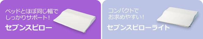 ベッドとほぼ同じ幅でしっかりサポート! セブンスピロー コンパクトでお求めやすい! セブンスピローライト