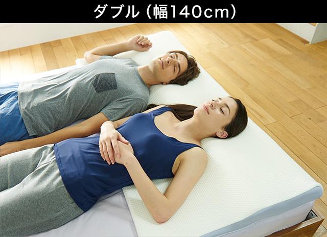 ダブル(幅140cm)