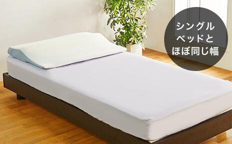 シングルベッドとほぼ同じ幅