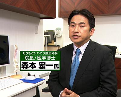 もりもとリハビリ整形外科 院長/医学博士 森本 宏一氏