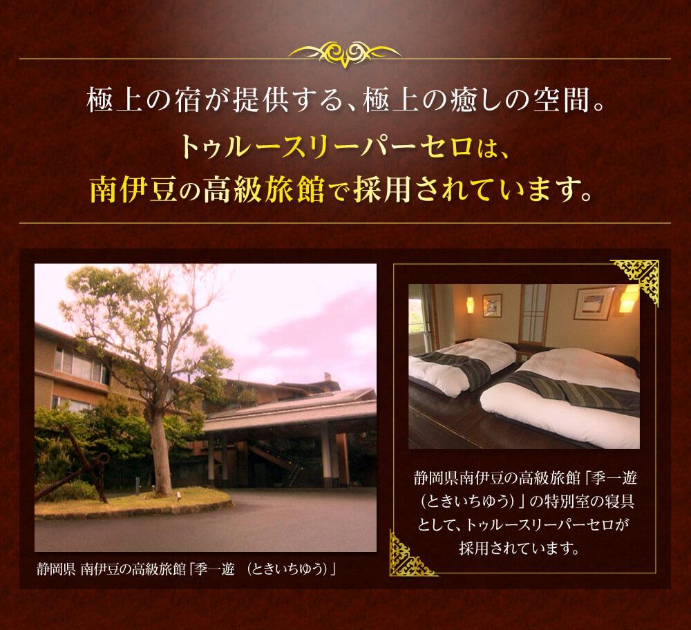 極上の宿が提供する、極上の癒しの空間。トゥルースリーパー セロは、南伊豆の高級旅館で採用されています。 静岡県 南伊豆の高級旅館「季一遊 (ときいちゆう)」 静岡県南伊豆の高級旅館「季一遊(ときいちゆう)」の特別室の寝具として、トゥルースリーパー セロが採用されています。