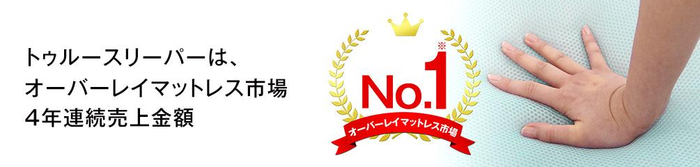 トゥルースリーパーは、オーバーレイマットレス市場4年連続売上金額No.1※