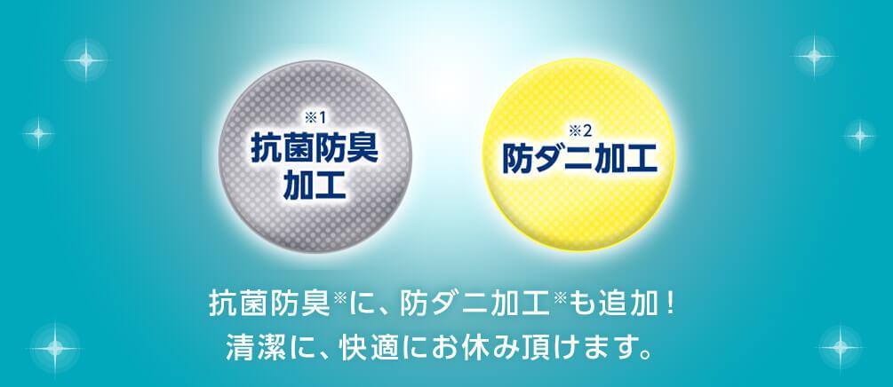 抗菌※1防臭加工 防ダニ※2加工 抗菌防臭※に、防ダニ加工※も追加!清潔に、快適にお休み頂けます。