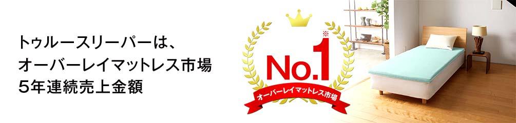 トゥルースリーパーは、オーバーレイマットレス市場5年連続売上金額No.1※