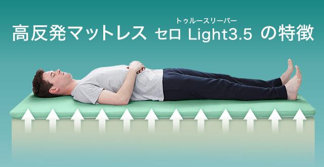 高反発マットレストゥルースリーパー  セロ Light3.5の特徴