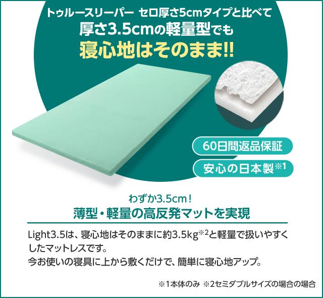 トゥルースリーパー セロ厚さ5cmタイプと比べて厚さ3.5cmの軽量型でも寝心地はそのまま!!