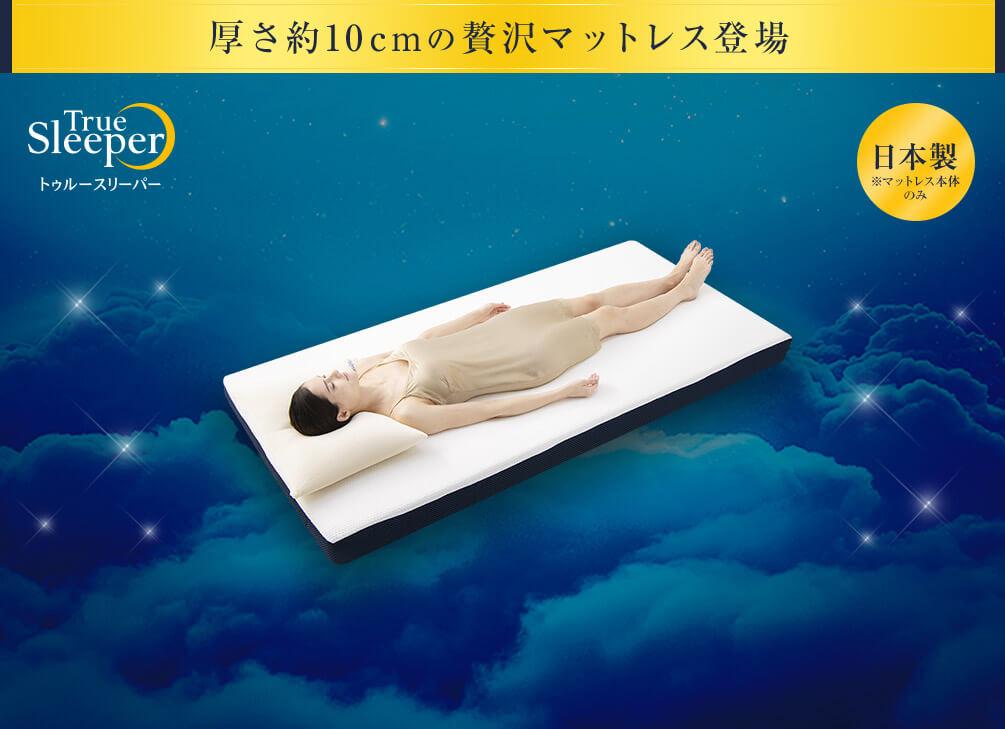 厚さ10cmの贅沢マットレス登場 TrueSleeper トゥルースリーパー 日本製 ※マットレス本体のみ