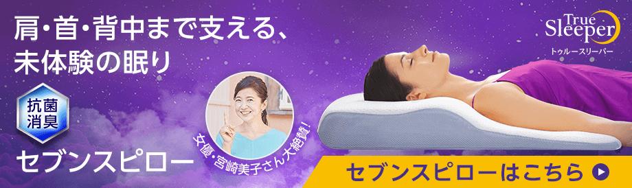 肩・首・背中まで支える、未体験の眠り 抗菌消臭 セブンスピロー まくらはここまで進化! True Sleeper トゥルースリーパー セブンスピローはこちら