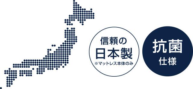 信頼の日本製、安心の抗菌仕様