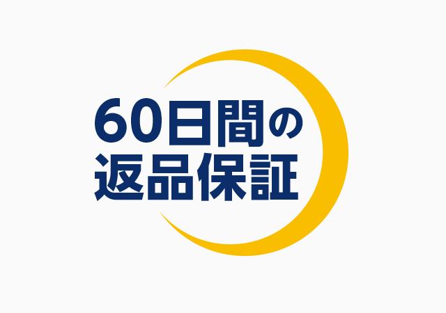 60日間の返品保証
