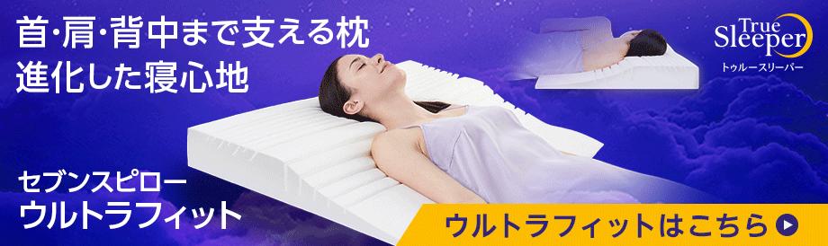 首・肩・背中まで支える枕 進化した寝心地 True Sleeper トゥルースリーパー セブンスピローウルトラフィットはこちら
