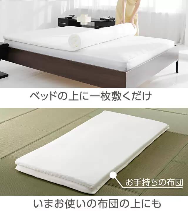 ベッドの上に一枚敷くだけ お手持ちの布団 いまお使いの布団の上にも