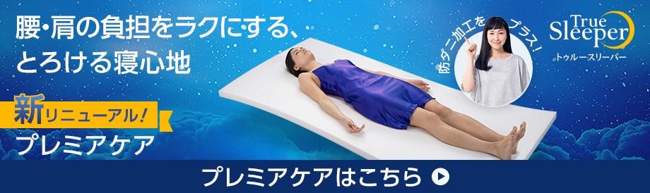 新リニューアル! トゥルースリーパー プレミアケア 防ダニ加工をプラス!腰・肩の負担をラクにする、とろける寝心地 プレミアケアはこちら