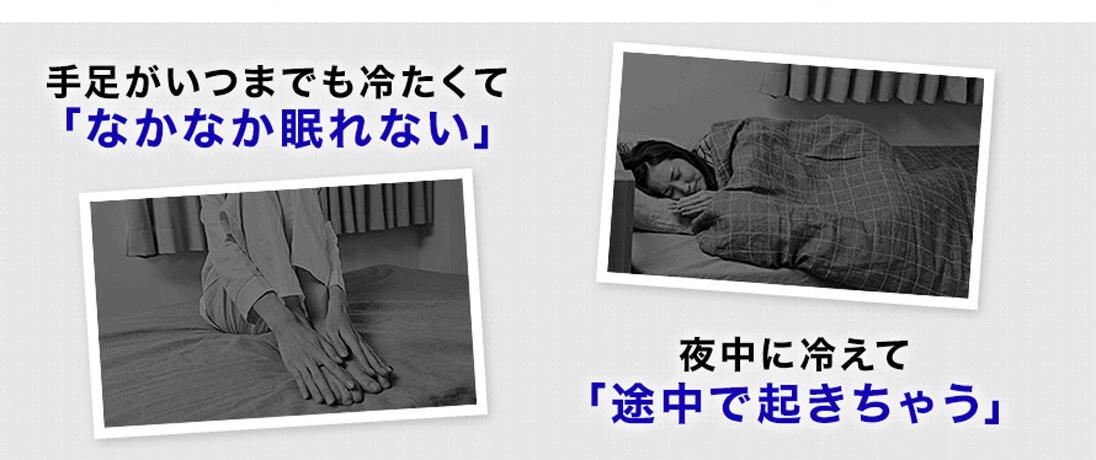 手足がいつまでも冷たくて「なかなか眠れない」 夜中に冷えて「途中で起きちゃう」