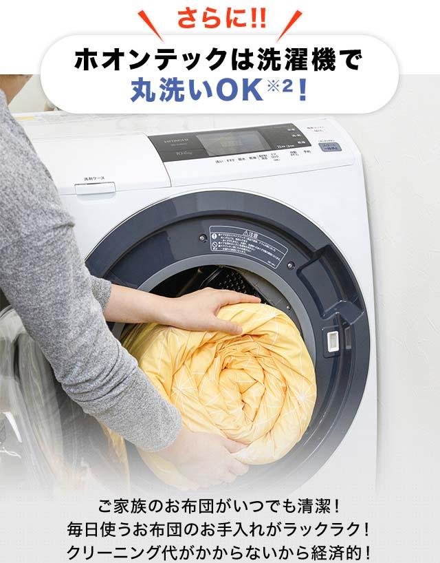 さらに!!ホオンテックは洗濯機で丸洗いOK※2! ご家族のお布団がいつでも清潔!毎日使うお布団のお手入れがラックラク!クリーニング代がかからないから経済的!