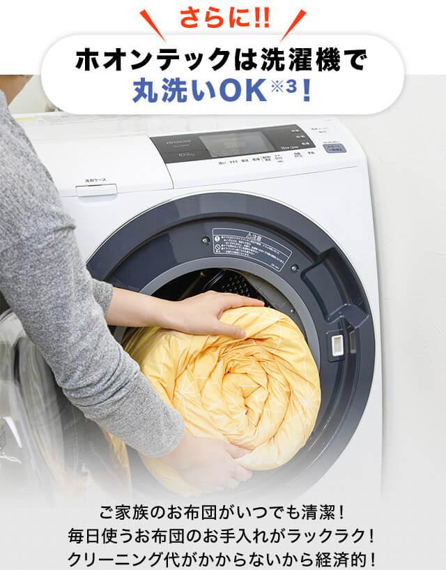 さらに!!ホオンテックは洗濯機で丸洗いOK※3 ! ご家族のお布団がいつでも清潔!毎日使うお布団のお手入れがラックラク!クリーニング代がかからないから経済的!